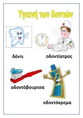 dreamskindergarten Το νηπιαγωγείο που ονειρεύομαι !: Υγιεινή των δοντιών - λίστες αναφοράς για το νηπιαγωγείο