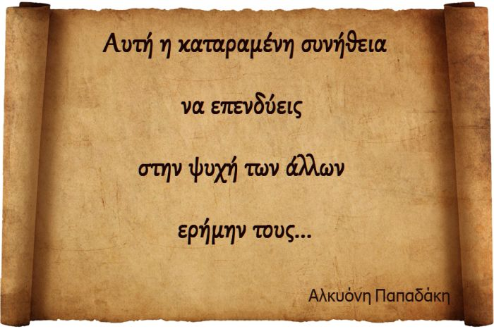 #alkyoni_papadaki #kalendis #vivlia #book #quotes
