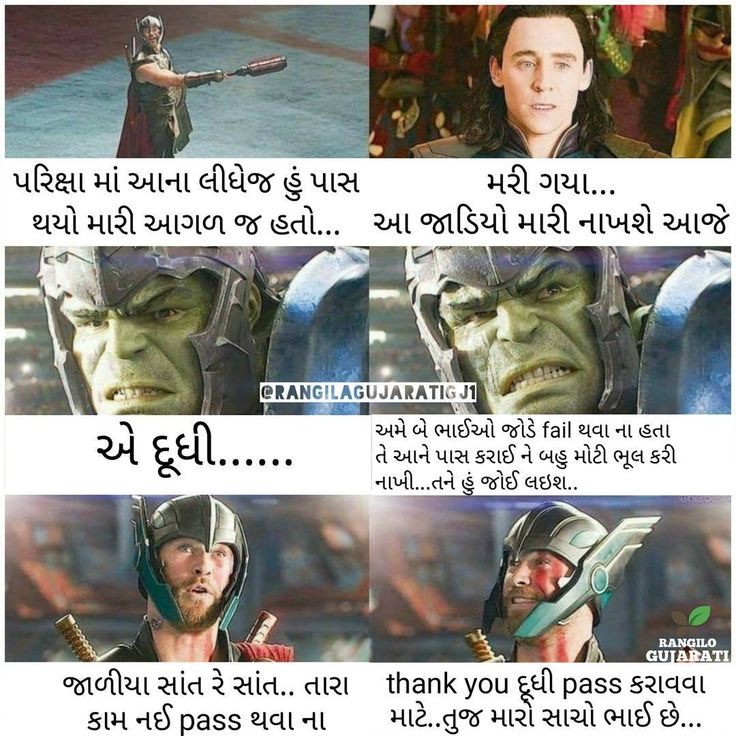 "230 Likes, 1 Comments - RangiloGujarati (@rangilagujaratigj1) on Instagram: ""If our Avengers went to an gujarati medium school ! 😂😂😂 . If you like our post please LIKE 