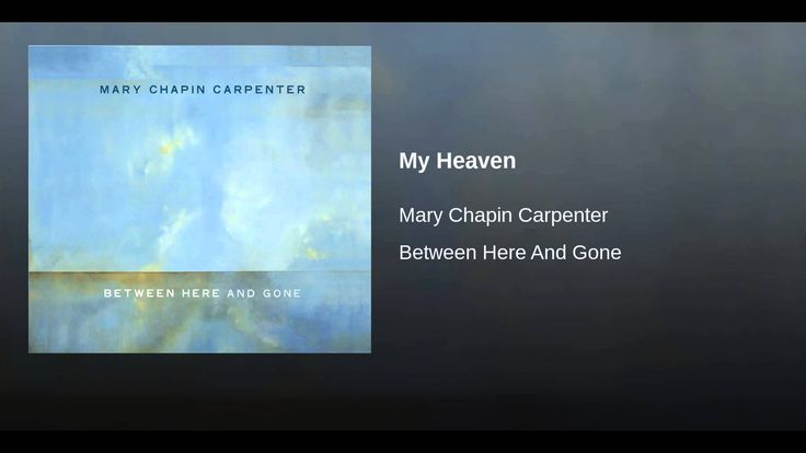 (Song of the day Oct 29 '17) Mary Chapin Carpenter - My Heaven. When Mary Chapin introduced this song at a show at the Michigan Theater, she said that if there's a heaven, surely it's not just one generic place - surely there's a heaven unique to each of us unique individuals. Sunday song of the day.