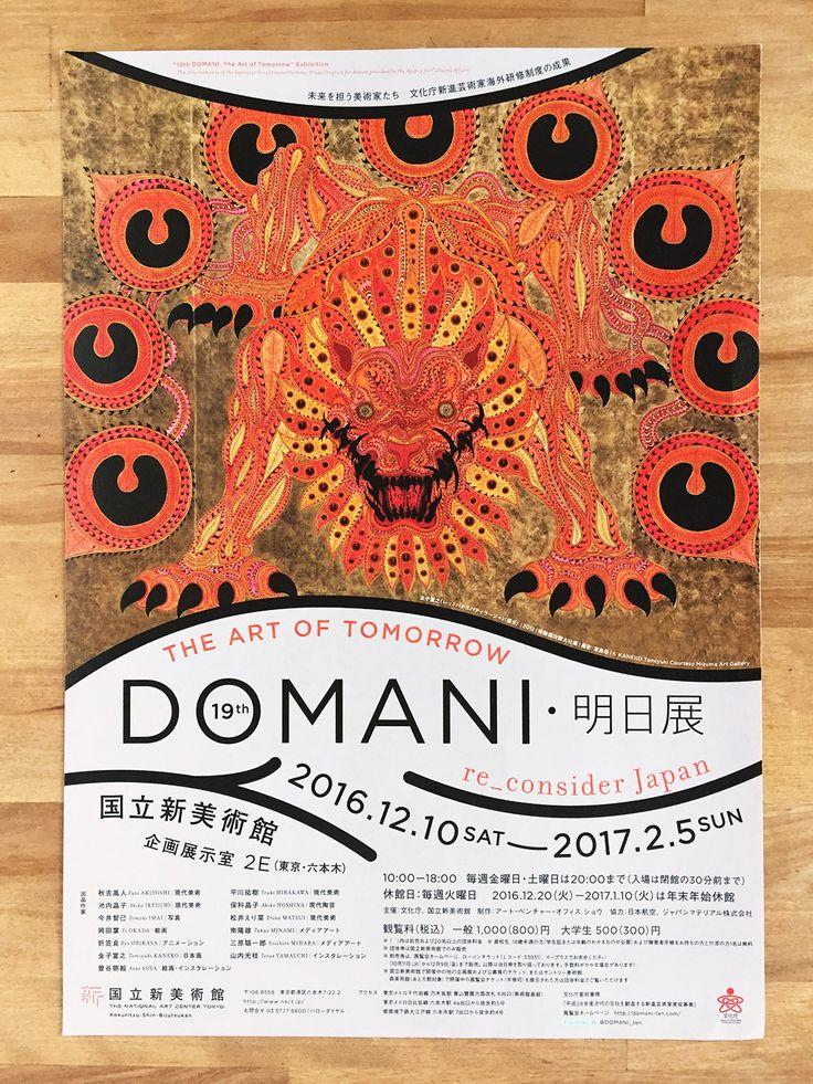 国立新美術館 DOMANI