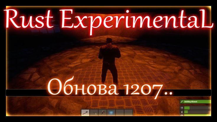 Rust Experimental - новый раст 1207. Обзор обновления.