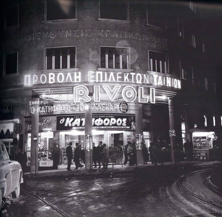 "1961 ~ Cine "" RIVOLI ''. Οδός Αριστείδου 11 & Σοφοκλέους. (1956-1989). 500 θέσεις."