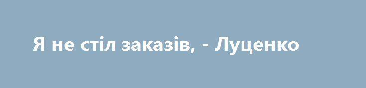 Я не стіл заказів, - Луценко https://www.depo.ua/ukr/politics/ya-ne-stil-zakaziv-lucenko-20170711603966  Генеральний прокурор Юрій Луценко досить емоційно відповів на запитання з залу про те, коли будуть притягнуті до відповідальності інші порушники регламентів з числа посадових осіб місцевого самоврядування, як це намагаються зробити з нардепом Олесем Довгим