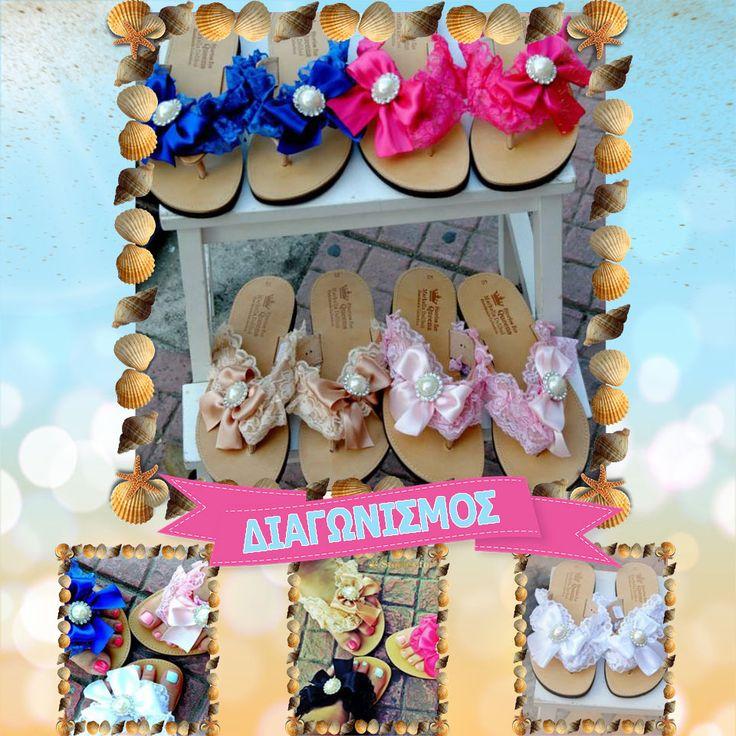 Το Stories for Queens handmade collection σας φέρνει για άλλη μια φορά έναν πανέμορφο διαγωνισμό. Δίνοντας αυτήν την φορά 1 ζευγάρι χειροποίητα σανδάλια σε μια ποικιλία από δροσερά καλοκαιρινά χρώματα για να επιλέξετε! Μια υπερτυχερή πρόκειται να κερδίσει 1 ζευγάρι χειροποίητα σανδάλια στο χρώμα και στο μέγεθος που εκείνη επιθυμεί. Όροι συμμετοχής: Για την εγγραφή σας στον διαγωνισμό:  1)Kάντε Like στο fb handmade collection 2)Kάντε δημόσια κοινοποίηση του διαγωνισμού. 3)Κάντε σχόλιο
