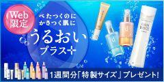 d プログラム モイストケア ローション W - 化粧品・コスメの通販 | ワタシプラス/資生堂