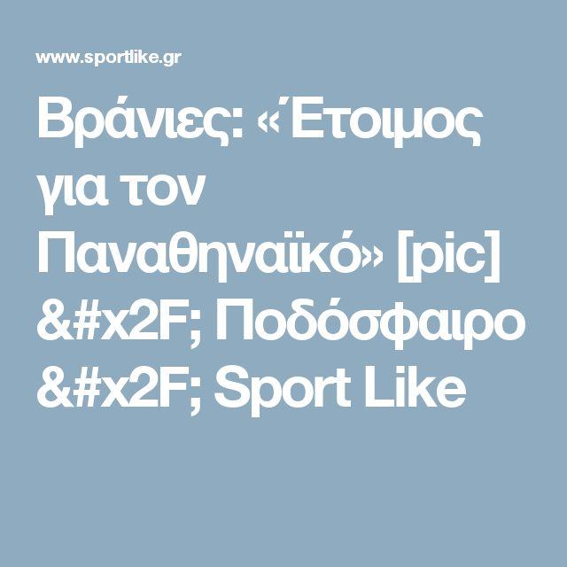 Βράνιες: «Έτοιμος για τον Παναθηναϊκό» [pic] / Ποδόσφαιρο / Sport Like