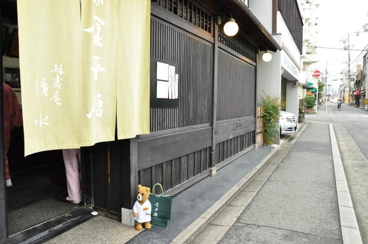 金平糖専門店「緑寿庵清水 (りょくじゅあんしみず)」に行ってみた。おいしい金平糖、買いました。
