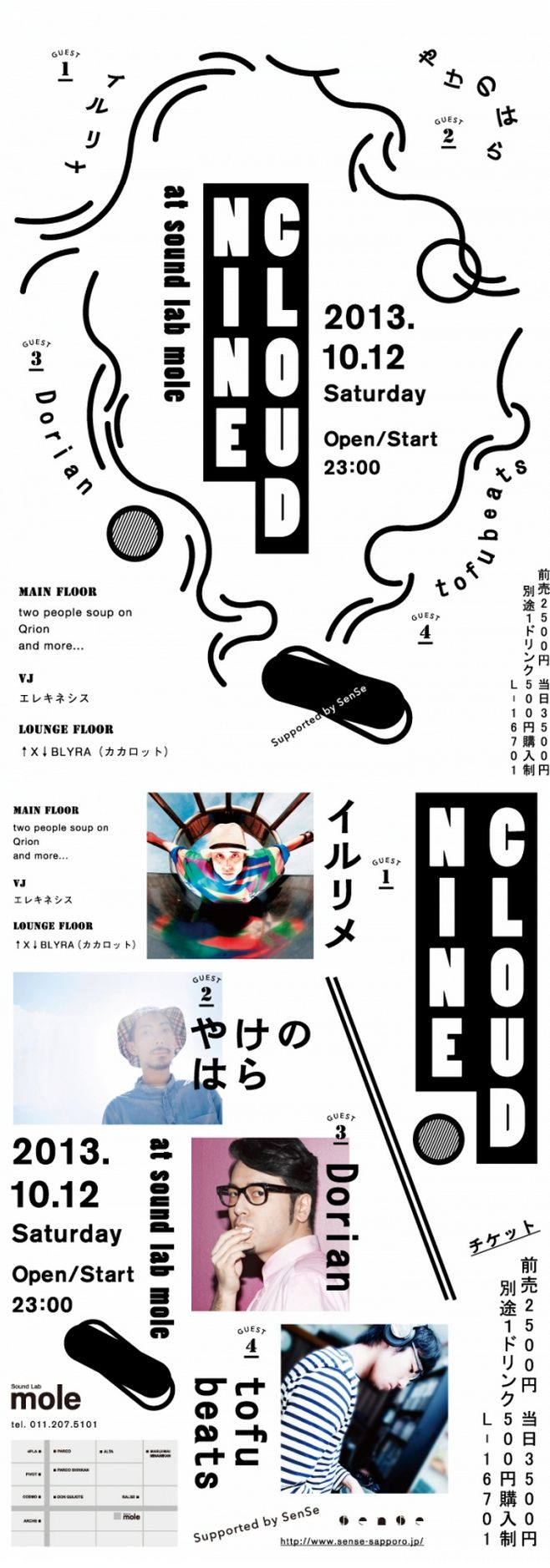 Cloud Nine | Hirofumi Abe
