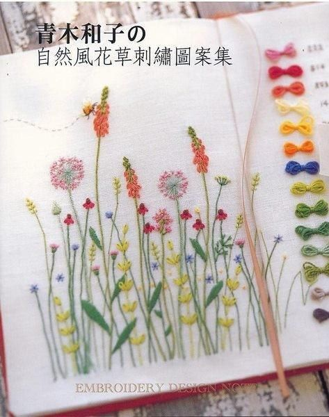 Stickerei Design Note Blume von Kazuko Aoki japanische