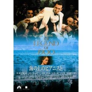 海の上のピアニスト -1999