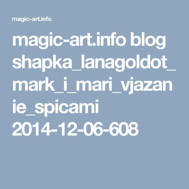 magic-art.info blog shapka_lanagoldot_mark_i_mari_vjazanie_spicami 2014-12-06-608