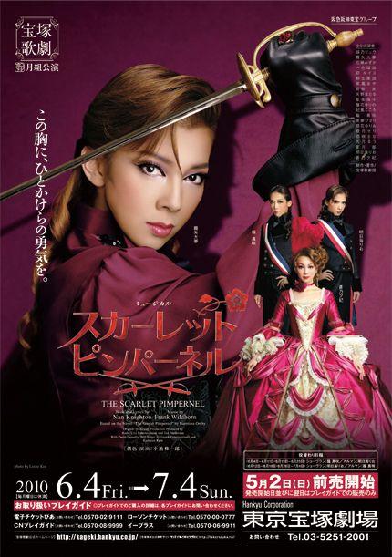 "Hiromu Kiriya ""The Scarlet Pimpernel"""