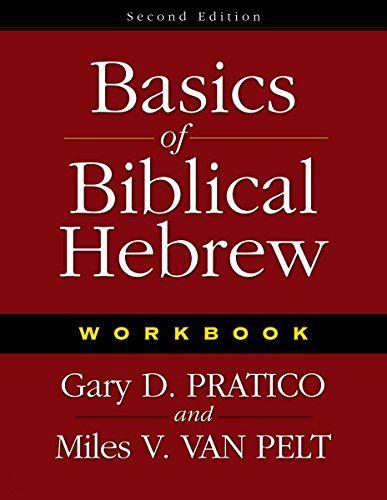 Learn torah hebrew online lexicon