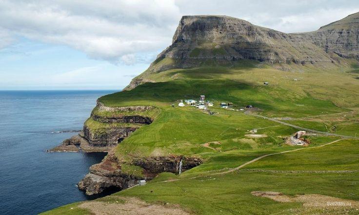 #Гасадалур, Фарерские острова  Идеально для умиротворения, созерцания и вдумчивого творчества.