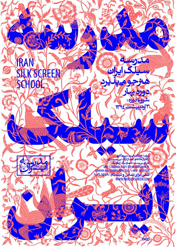 Iran silk screen school