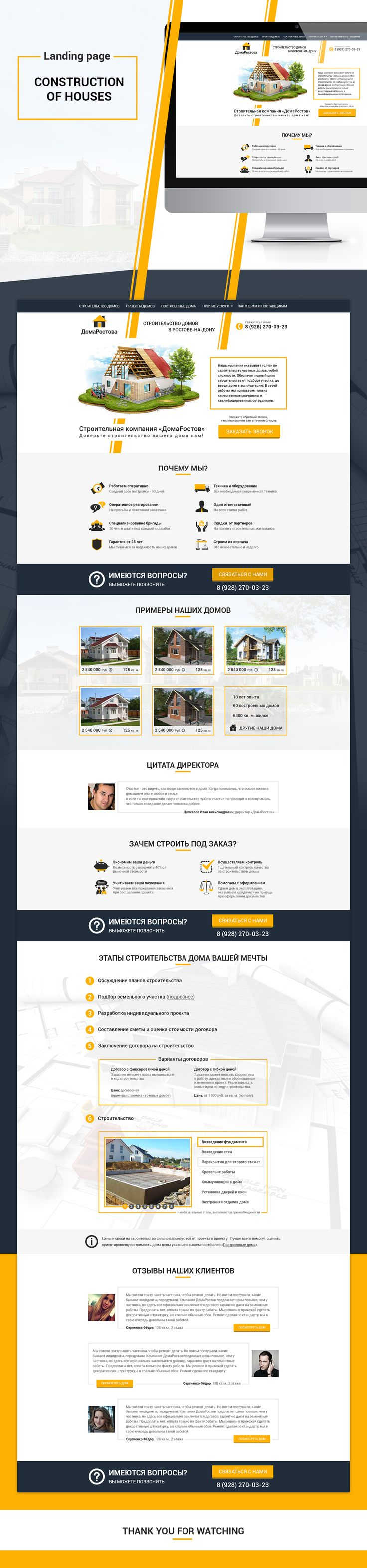 """Landing page """"Construction of houses"""" on Behance"""