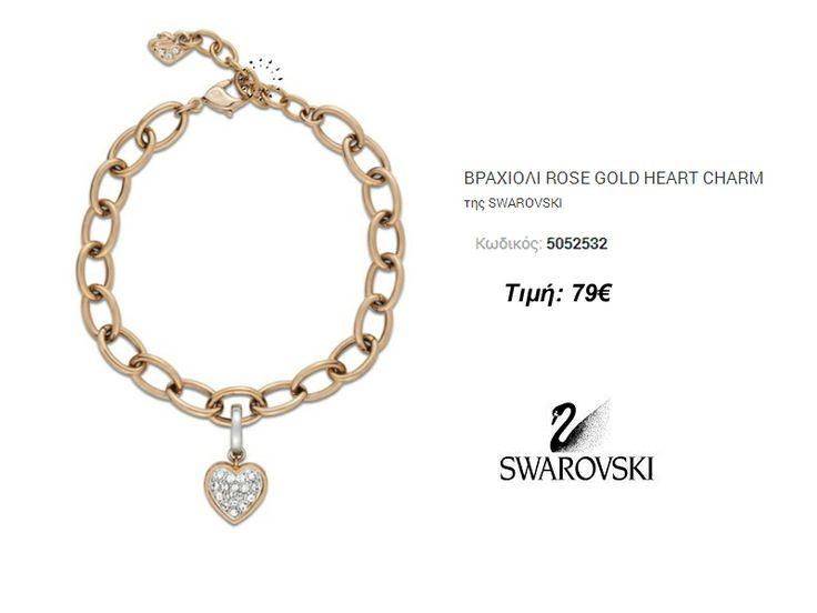 http://kosmima.gr/el/bracelets-swarovski/21991-braxioli-rose-gold-heart-charm.html
