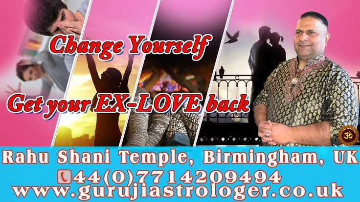 Seriously Get Your Ex Love Back By Vedic Mantras