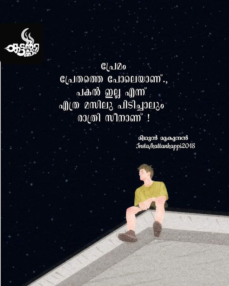 Pin by MaNjiMa AruN on Malayalam quotes in 2020 Picture