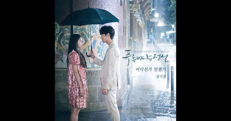 푸른 바다의 전설 The Legend of the Blue Sea (Original Television Soundtrack), Pt. 5 - Single by Sung Si Kyung on Apple Music