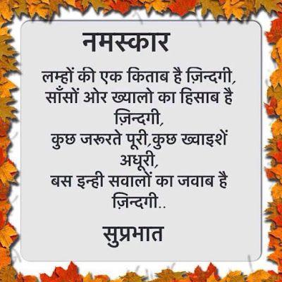 Shayari Hi Shayari: Good morning Hindi Shayari Image