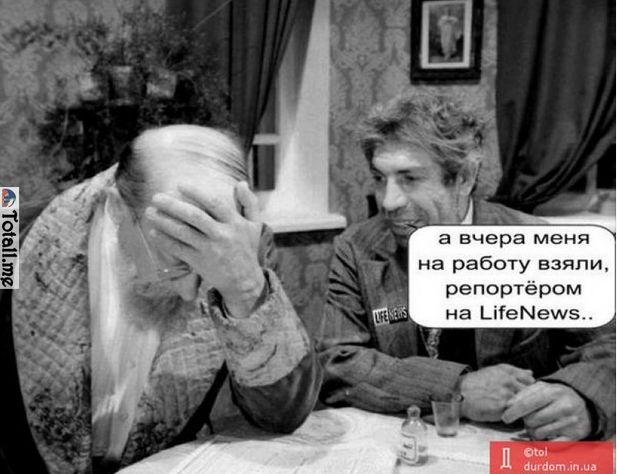 Приколы про Россию: лучшее лекарство от депрессии – это журналист LifeNews