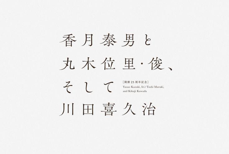 2016_Autumn_Exhibition on Behance
