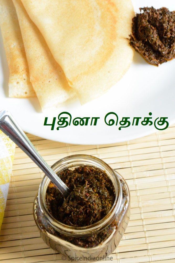 South Indian breakfast, lunch side dish, Mint Chuntey, Mint Thokku, Pudina thokku, Travel food, Thokku recipes