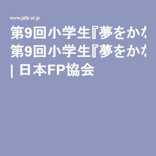 第9回小学生『夢をかなえる』作文コンクール入賞者一覧 | 日本FP協会