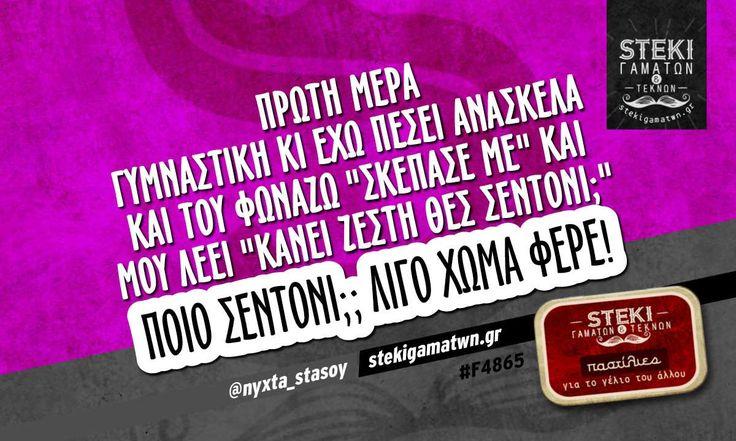 Πρώτη μέρα γυμναστική @nyxta_stasoy - http://stekigamatwn.gr/f4865/