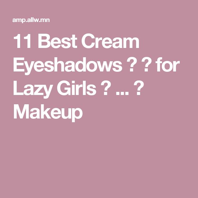 11 Best Cream Eyeshadows 👁 🎨 for Lazy Girls 🙋 ... → Makeup