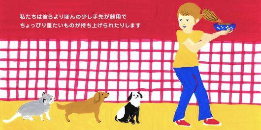アサヒペットWEBサイト1 : Kanako Ogawa/小川かなこ :