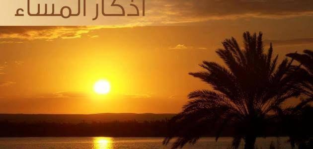 أذكار المساء كاملة حصن المسلم والقول الراجح في وقت قراءتها Scenic Design Scenic Sunset