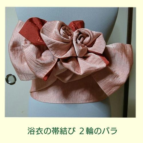 浴衣の帯結び 2輪のバラの作り方   シフォンのダイアリー - 楽天ブログ
