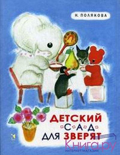 Детский сад для зверят. Стихи
