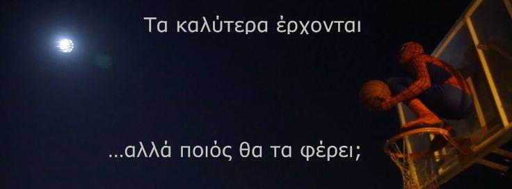 Τα καλύτερα έρχονται...αλλά ποιος θα τα φέρει; | #Facebook cover page | Το μπάσκετ στο Internet | #eBasket #Greece #Basketball #Basket #Hellas