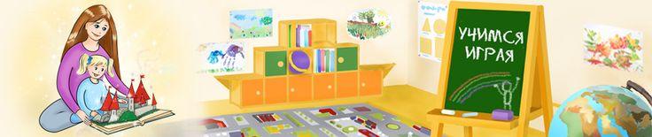 Мультфильмы для детей | Учимся играя
