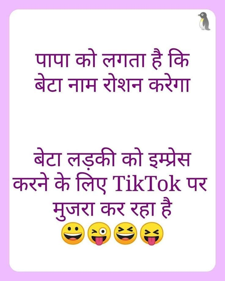Jokes On Friends In Hindi In 2020 Funny Texts Jokes Jokes Quotes Funny Joke Quote