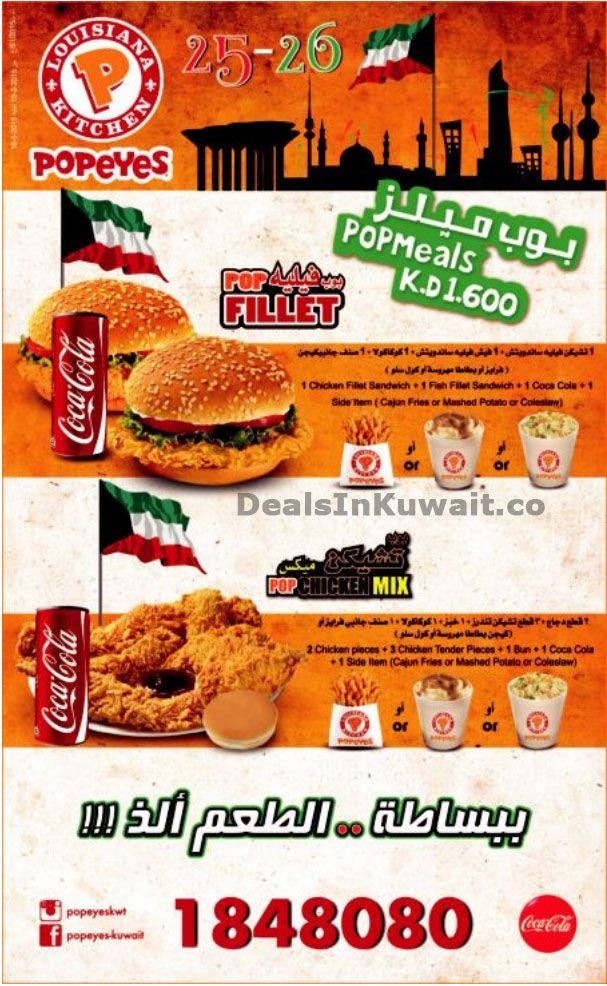 Popeyes Kuwait: Pop Meals for KD 1.6 – 23 February 2015 | Deals in Kuwait