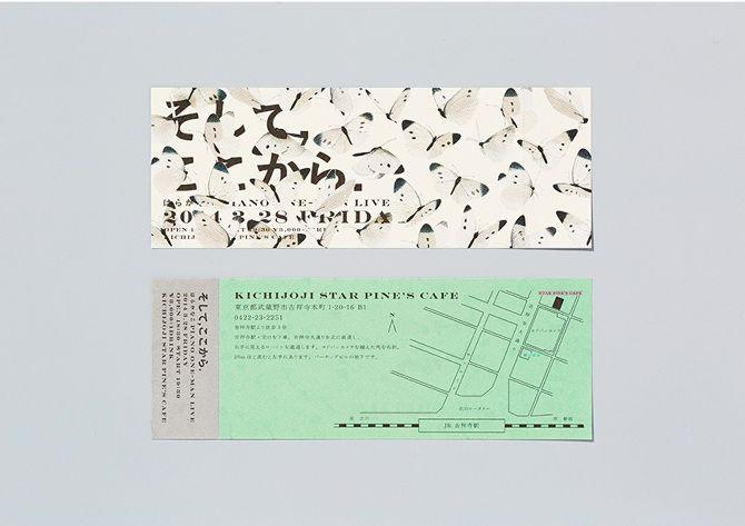 HARA KANAKO / FROM HERE - 関戸貴美子   KIMIKO SEKIDO