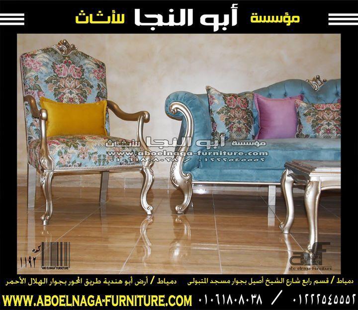 كود ١١٩٢ Furniture Home Decor Decor