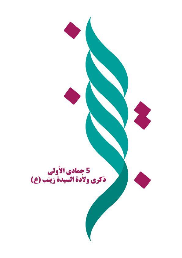 شعار لحملة ولادة السيدة زينب عليها السلام 2018 Writing Paper Art Baghdad Iraq