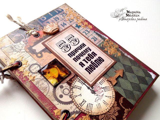 Дари Уникальное: Подарок любимому мужчине - Блокнот 55 причин почему я тебя люблю - Королевский