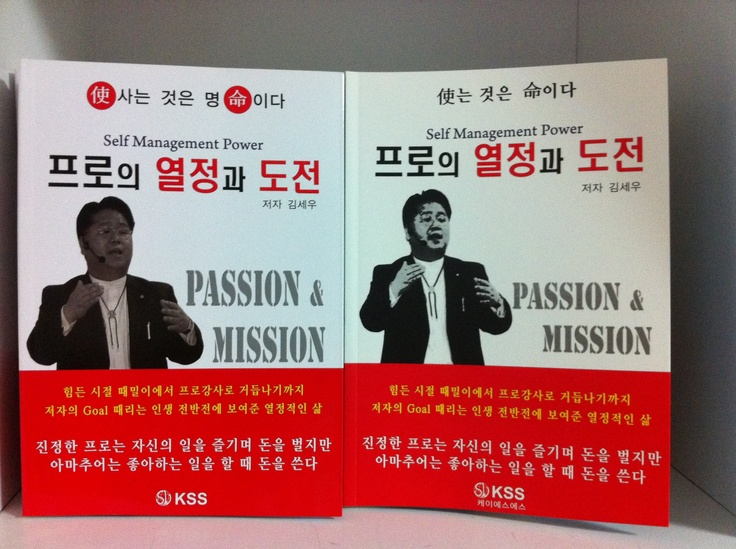 프로의 열정과 도전-저자 김세우-