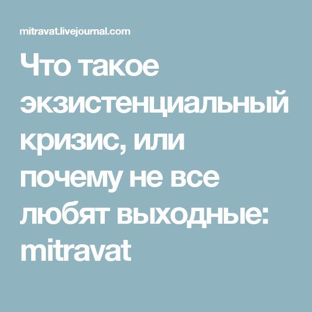 Что такое экзистенциальный кризис, или почему не все любят выходные: mitravat