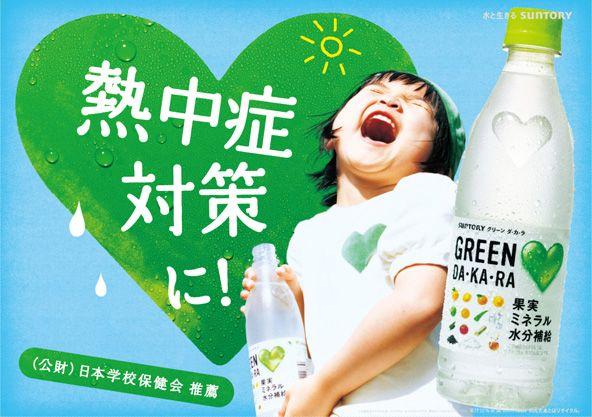 GREEN DA・KA・RA(グリーン ダ・カ・ラ) サントリー