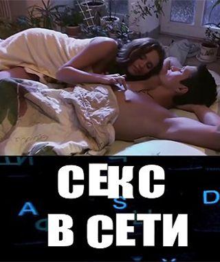 Секс в сети (2016) http://www.yourussian.ru/168853/секс-в-сети-2016/   Студенческая жизнь порой бывает скучной. Именно так казалось Татьяне, которая решила заняться чем то поинтересней. Да-да, девушка нашла себя в виртуальном сексе по интернету. Она считала это игрой, но никак не могла предположить, что по другую сторону монитора за ней следит настоящий маньяк…