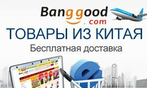 Вот это ДА!  Купон Banggood май 2015 на скидку до 30% на планшеты ! - http://banggood.berikod.ru/coupon/27681/  Купон Банггуд май 2015 на скидку до 60% на летние наряды. - http://banggood.berikod.ru/coupon/27682/  #Banggood #купон #Банггуд #Berikod #БЕриКод