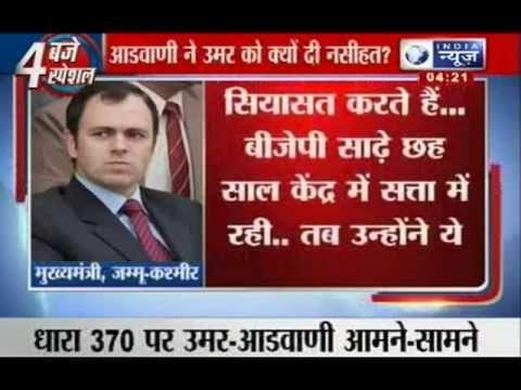 India News : LK Advani advices Omar Abdullah for article 370